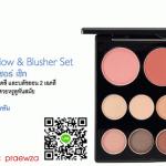 เมคอัพเซ็ท กิฟฟารีน กลามอรัส อายแชโดว์และบลัชเชอร์ เซ็ท Glamorous Eye Shadow & Blusher Set