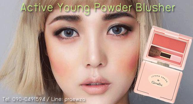 ที่ทาแก้มแบบฝุ่น กิฟฟารีน แอคทีฟ ยัง Active Young Powder Blusher