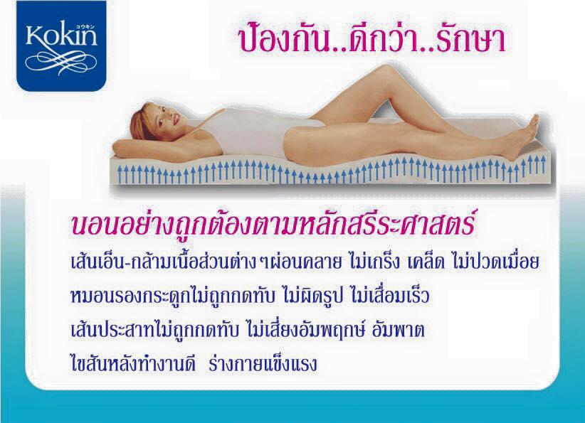 ที่นอนเพื่อสุขภาพ โคคิน, ที่นอน Kokin, ที่นอนเพื่อสุขภาพ กิฟฟารีน, ที่นอนเพื่อสุขภาพ 6 ฟุต, ที่นอน 6 ฟุต กิฟฟารีน, ที่นอนโคคิน 6 ฟุต, ที่นอนลดอาการปวดหลัง