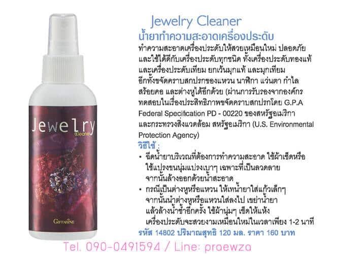 น้ำยาทำความสะอาดเครื่องประดับ กิฟฟารีน, น้ำยาล้างเครื่องประกับ กิฟฟารีน, Jewelry Cleaner