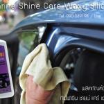 น้ำยาขัดเคลือบเงารถ กิฟฟารีน ชายน์ แคร์ แวกซี่ ซิลิโคน Giffarine Shine Care Waxy Silicone