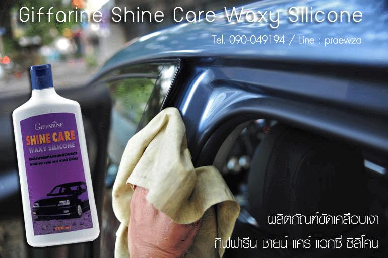 ผลิตภัณฑ์ขัดเคลือบเงา กิฟฟารีน ชายน์ แคร์ แวกซี่ ซิลิโคน Giffarine Shine Care Waxy Silicone