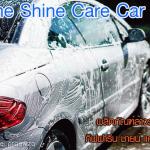 น้ำยาล้างรถ กิฟฟารีน ชายน์ แคร์ คาร์ วอช Giffarine Shine Care Car Wash