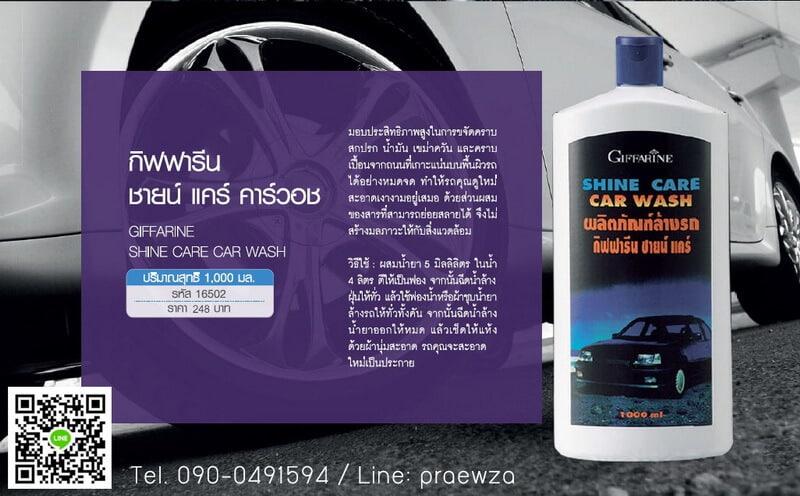 กิฟฟารีน ชายน์ แคร์ คาร์ วอช, น้ำยาล้างรถ กิฟฟารีน, ผลิตภัณฑ์ล้างรถ กิฟฟารีน, Giffarine Shine Care Car Wash