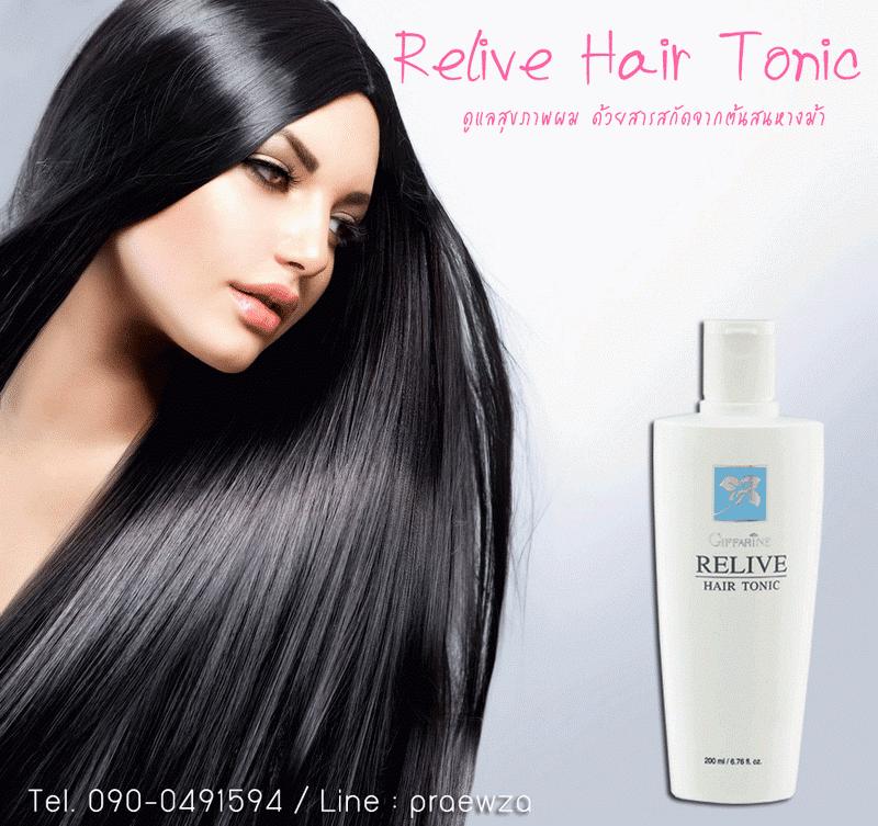 รีไลฟ์ แอร์ โทนิค กิฟฟารีน Relive Hair Tonic
