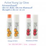ลิปกลอสกลิ่นผลไม้ กิฟฟารีน Active Young Lip Gloss
