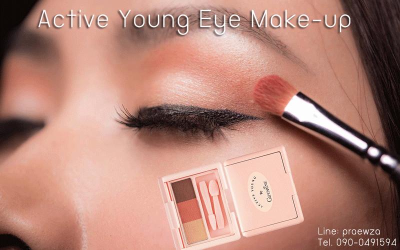 อายแชโดว์ กิฟฟารีน อายเมคอัพ แอคทีฟ ยัง Active Young Eye Make-up
