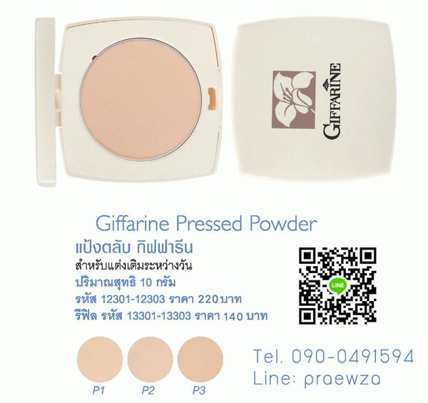 แป้งตลับ กิฟฟารีน Giffarine Pressed Powder
