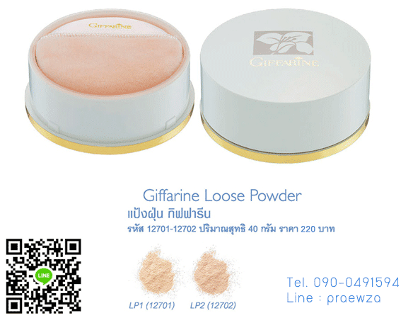แป้งฝุ่น กิฟฟารีน Giffarine Loose Powder