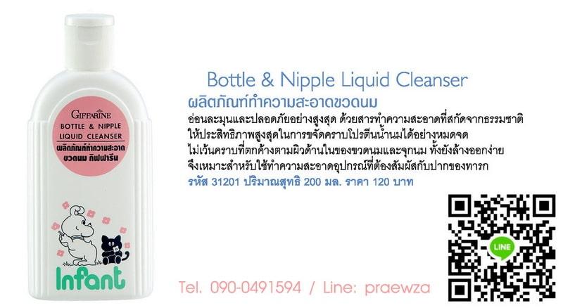 น้ำยาล้างขวดนม กิฟฟารีน, ผลิตภันฑ์ทำความสะอาดขวดนม กิฟฟารีน, BOTTLE & NIPPLE LIQUID CLEANSER