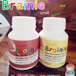 เบรนนี่ กิฟฟารีน Brainie อาหารเสริมสำหรับเด็ก มี DHA ที่มีส่วนช่วยบำรุงสมอง