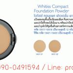 แป้งตลับ ไวทิสส์ คอมแพค ฟาวเดชั่น พาวเดอร์ Whitiss Compact Foundation Powder