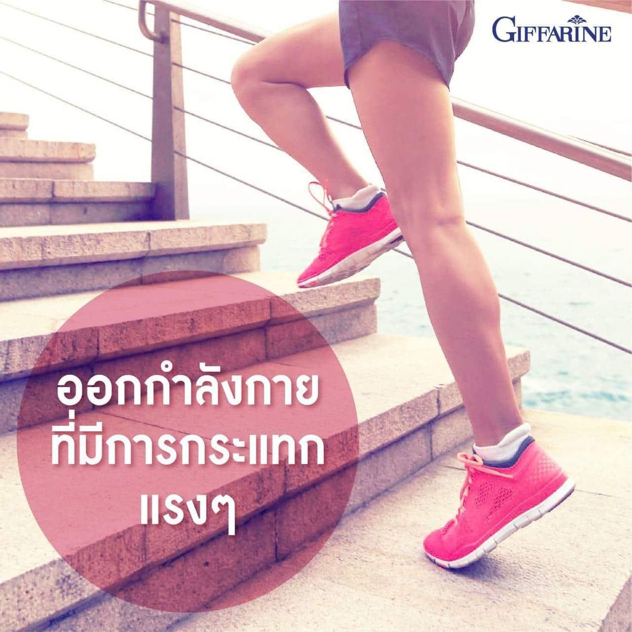 ออกกำลังกายที่มีการกระแทกแรงๆ