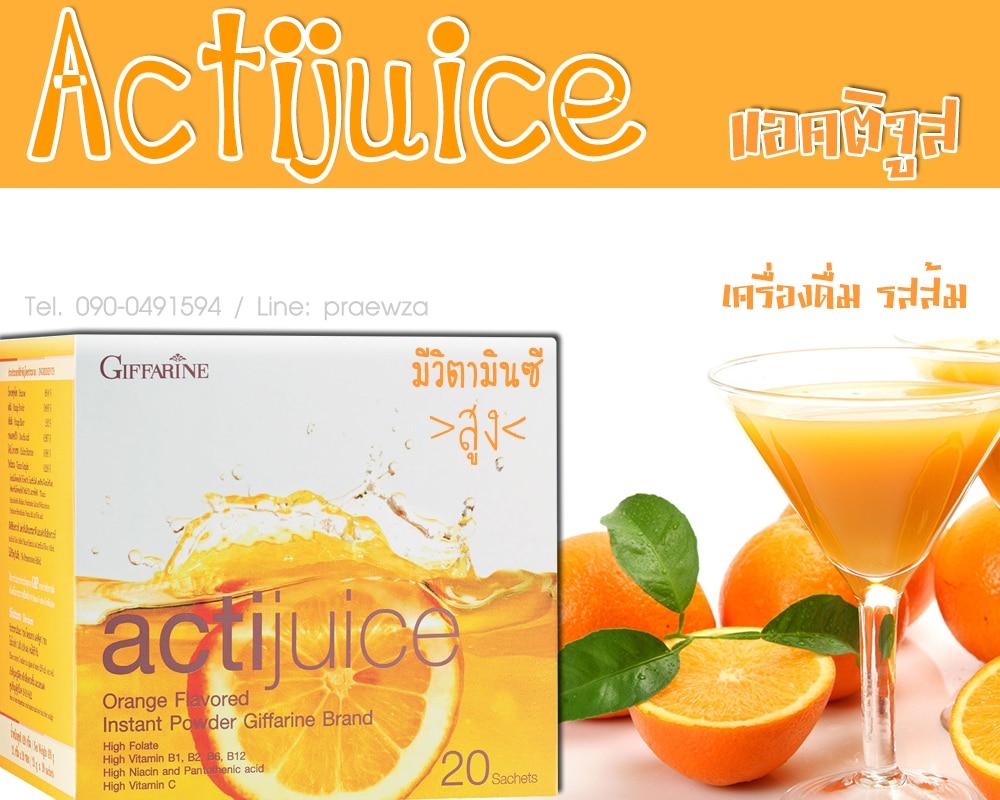 แอคติจูส กิฟฟารีน, Giffarine Actijuice, วิตามินซี กิฟฟารีน, เครื่องดื่มรสส้ม กิฟฟารีน