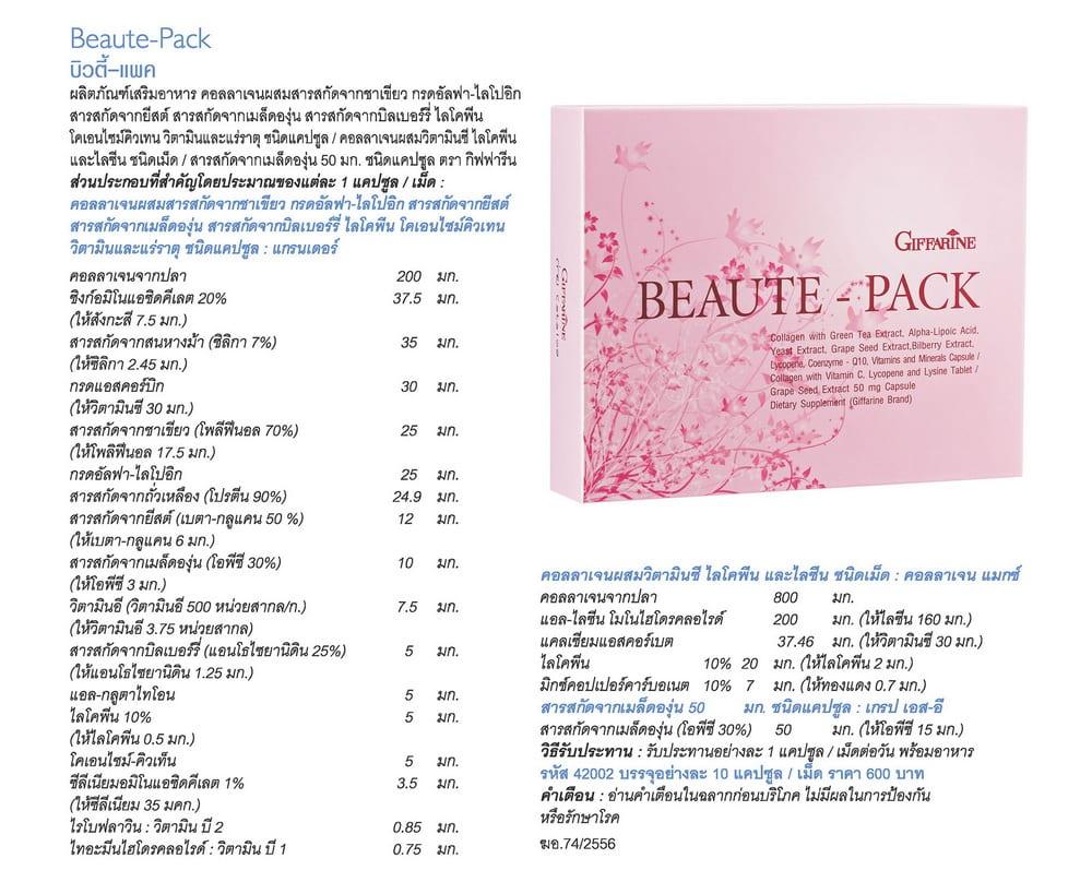 บิวตี้-แพค กิฟฟารีน, Giffarine Beaute-Pack, อาหารเสริมผิวสวย กิฟฟารีน