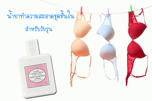 Active Young Laundry Liquid, น้ำยาซักชุดชั้นใน แอคทีฟ ยัง, น้ำยาซักชุดชั้นในวัยรุ่น กิฟฟารีน