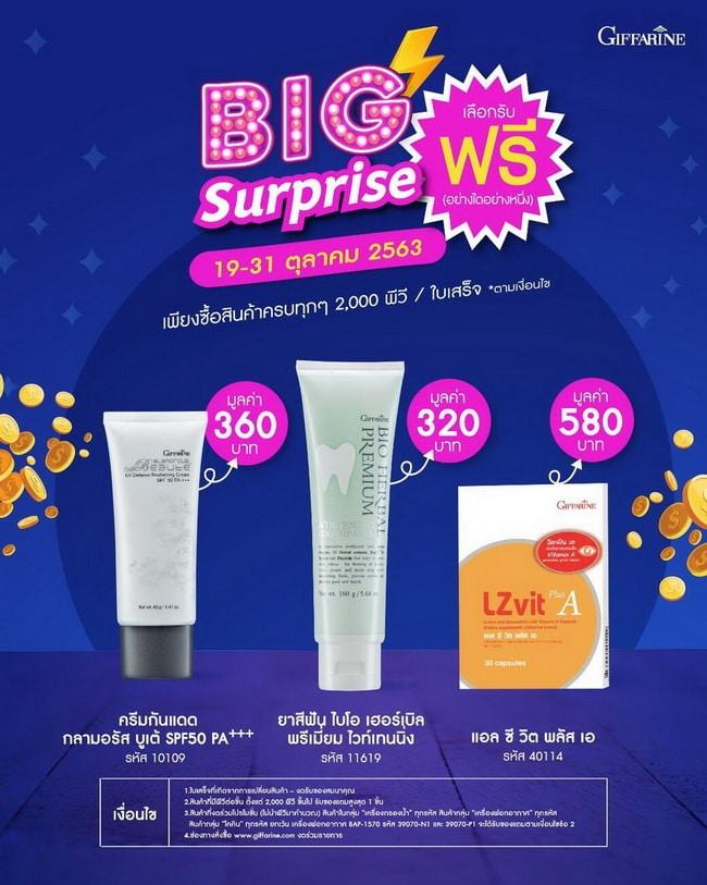 Big Surprise กิฟฟารีน 19-31 ตุลาคม 2563