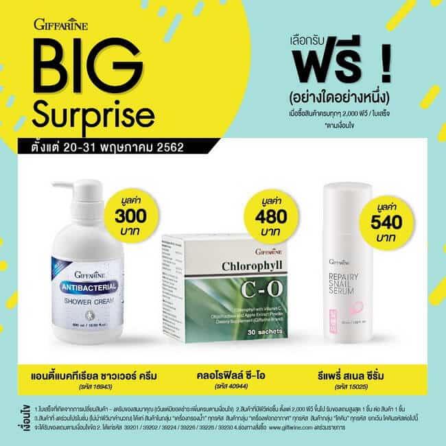 Big surprise giffarine