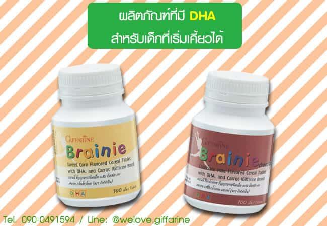เบรนนี่ กิฟฟารีน, Brainie Giffarine, อาหารเสริมบํารุงสมอง ลูกน้อย, อาหารเสริมบำรุงสมองเด็ก กิฟฟารีน