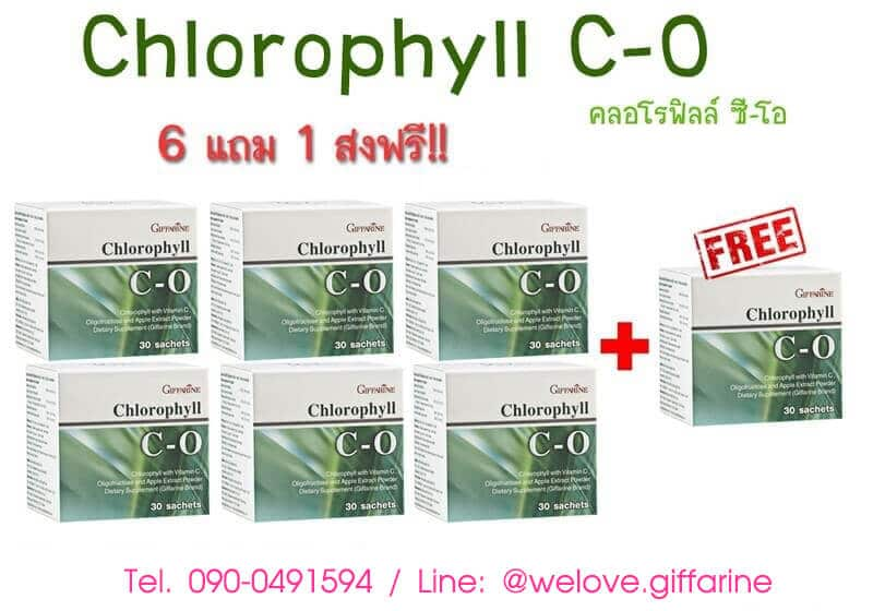 คลอโรฟิลล์ กิฟฟารีน, คลอโรฟิลล์ ซีโอ กิฟฟารีน, Chlorophyll C-O, คลอโรฟิลล์ ซีโอ กิฟฟารีน โปรโมชั่น