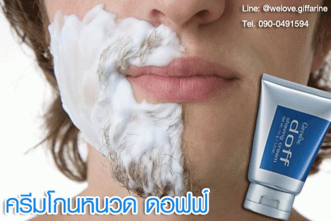 ครีมโกนหนวดกิฟฟารีน, ครีมโกนหนวด ดอฟฟ์, Doff Shaving Cream
