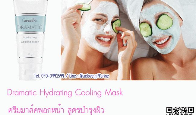 Dramatic Hydrating Cooling Mask, คูลลิ่งมาส์ค กิฟฟารีน, ครีมมาส์คหน้า ดรามาติก สูตรบำรุงผิว, ครีมมาส์คหน้า กิฟฟฟารีน สูตรบำรุงผิว