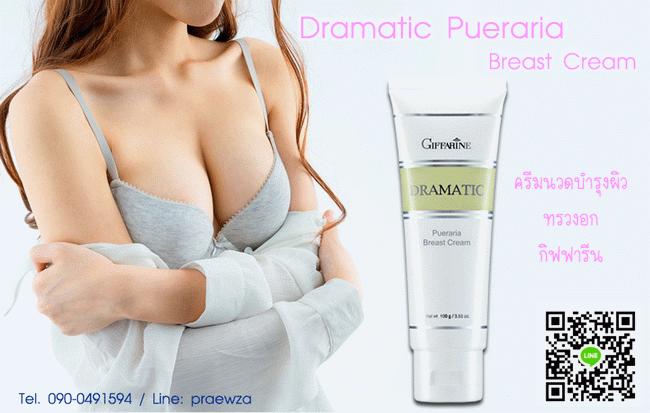 ครีมนวดหน้าอก กิฟฟารีน, ครีมนวดทรวงอก กิฟฟารีน, ครีมนวดนม กิฟฟารีน, ดรามาติก พูราเรีย เบรสท์ ครีม, Dramatic Pueraria Breast Cream