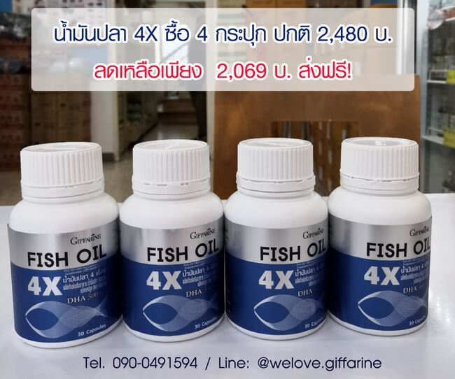 น้ำมันปลา4X กิฟฟารีน, โปรโมชั่น Fish Oil 4X