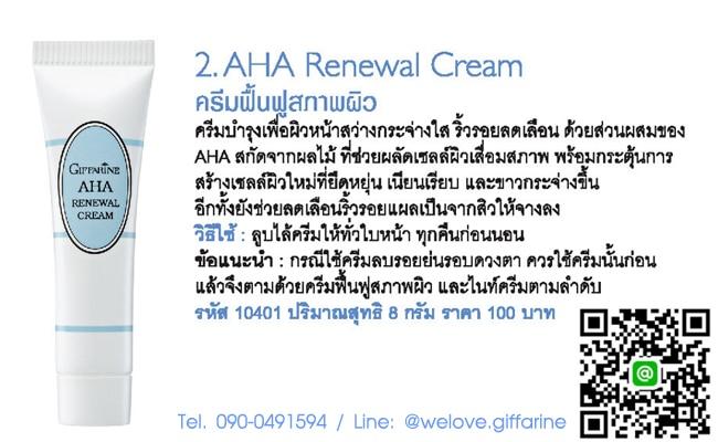 ครีมฟื้นฟูสภาพผิว กิฟฟารีน, AHA Renewal Cream, AHA กิฟฟารีน, เอเอชเอ กิฟฟารีน