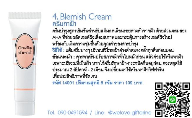 ครีมทาฝ้า กิฟฟารีน, Blemish Cream, ชุดรักษาฝ้า กิฟฟารีน