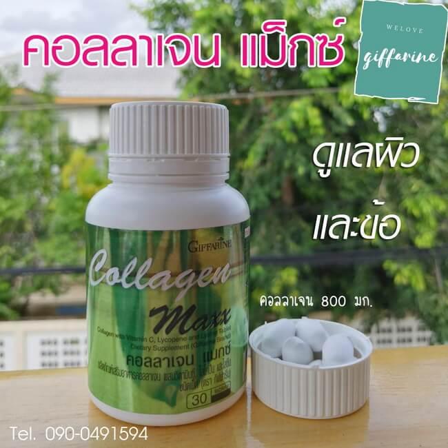 Giffarine Collagen Maxx, คอลลาเจนแมกซ์ กิฟฟารีน