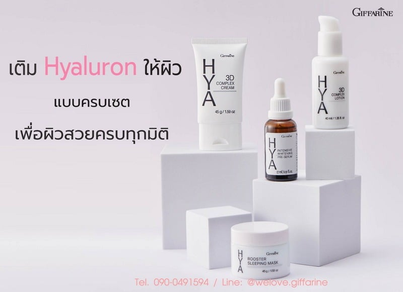 Giffarine HYA Series, ไฮยา ครบเซ็ท