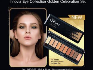 อินโนเวีย อาย คอลเลคชั่น โกลเด้น เซเลเบรชั่น เซ็ท Giffarine Innovia Eye Collection Golden Celebration Set