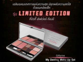 เมคอัพเซ็ท กิฟฟารีน, กิฟฟารีน มาย เดสทินี่ เมคอัพ เซ็ท, Giffarine My Destiny Make-up Set,เมคอัพเซ็ท กิฟฟารีน Limited Edition