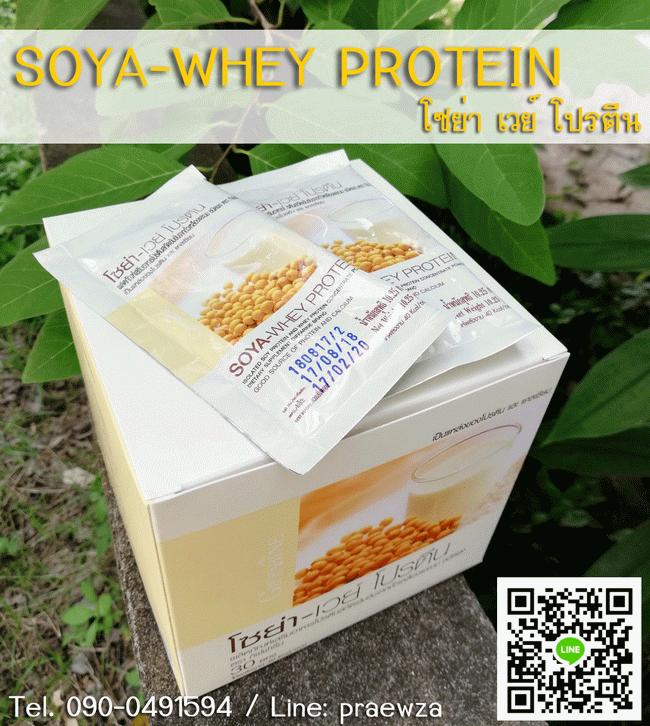 กิฟฟารีน โซย่า เวย์ โปรตีน, Giffarine Soya Whey Protein, โซย่า เวย์ กิฟฟารีน, โปรตีน กิฟฟารีน, เพิ่มน้ำหนัก กิฟฟารน