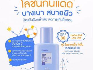 Giffarine UV Protecting Lotion SPF 30