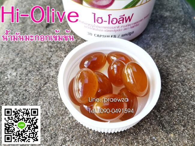 ไฮ-โอลีฟ, Hi-Olive, น้ำมันมะกอก กิฟฟารีน