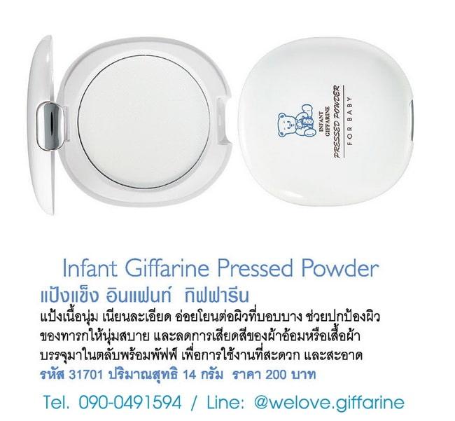 แป้งแข็ง อินแฟนท์ กิฟฟารีน, แป้งลดการเสียดสีของผ้าอ้อม, Infant Giffarine Pressed Powder, แป้งแข็ง อินแฟนท์ กิฟฟารีน, แป้งทาก้นเด็ก กิฟฟารีน, แป้งตลับทาก้นเด็ก กิฟฟารีน, แป้งป้องกันการเสียดสีของผ้าอ้อม กิฟฟารีน
