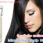 ซีรั่มบำรุงหนังศรีษะ กิฟฟารีน มิราเคิล ฟลูอิด สแคลพ์ นิวเทรียนท์ Miracle Fluid Scalp Nutrient