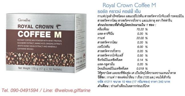 Royal Crown Coffee M, กาแฟเอ็ม กิฟฟารีน, Coffee M Giffarine, คอฟฟี่เอ็ม กิฟฟารีน, กาแฟผู้ชาย กิฟฟารีน