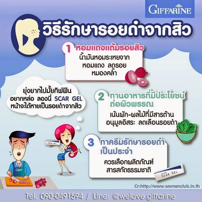 กิฟฟารีน สการ์ เจล, สกาเจล กิฟฟารีน, Scar Gel, ครีมรักษารอยสิว, ครีมลบรอยดำ, ครีมลบรอยแดง, ครีมลบรอยสิว กิฟฟารีน, ครีมรักษารอยหลุมสิว กิฟฟารีน, ครีมรักษาแผลเป็น กิฟฟารีน, ครีมลบรอยดำรอยแดง กิฟฟารีน, ครีมลบรอยแผลเป็น กิฟฟารีน