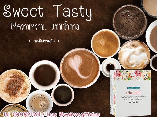 Sweet Tasty Giffarine, สารให้ความหวานแทนน้ำตาล กิฟฟารีน, สวีท เทสตี้ กิฟฟารีน