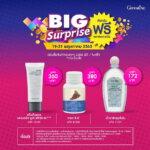 BIGSurprise กิฟฟารีน 20-31 พฤษภาคม 2563