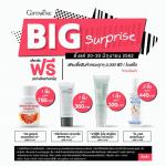 Big Surprise กิฟฟารีน 20-31 มีนาคม 2019 รับของแถมฟรี