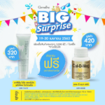 Big Surprise กิฟฟารีน 20 – 30 เมษายน 2563