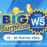 บิ๊ก เซอร์ไพรส์ กิฟฟารีน BIG Surprise 19-30 กันยายน 2563